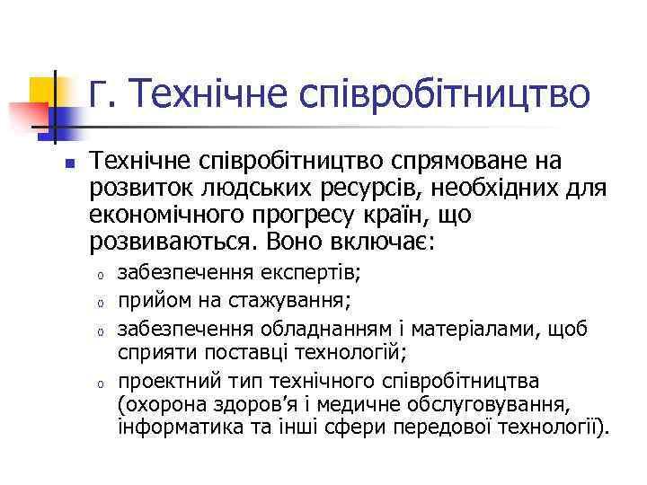 Г. Технічне співробітництво n Технічне співробітництво спрямоване на розвиток людських ресурсів, необхідних для економічного