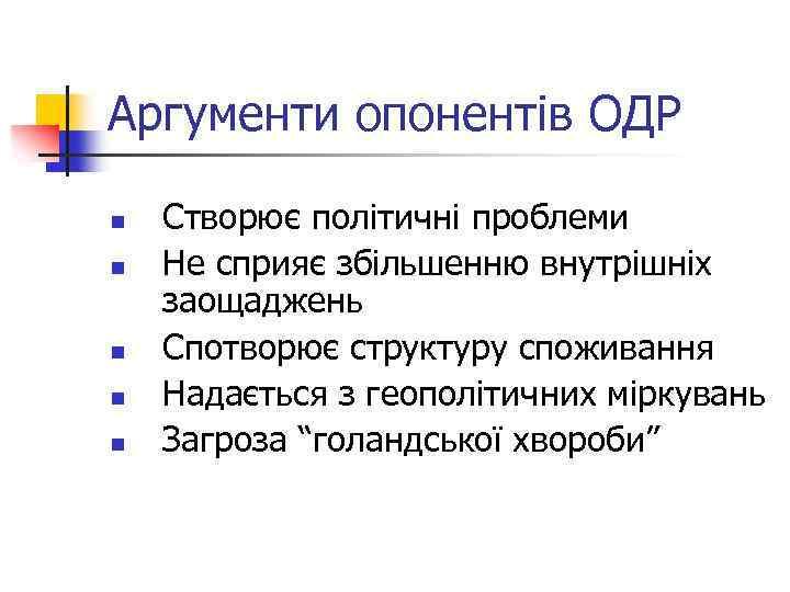Аргументи опонентів ОДР n n n Створює політичні проблеми Не сприяє збільшенню внутрішніх заощаджень