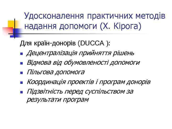 Удосконалення практичних методів надання допомоги (Х. Кірога) Для країн-донорів (DUCCA ): n n n