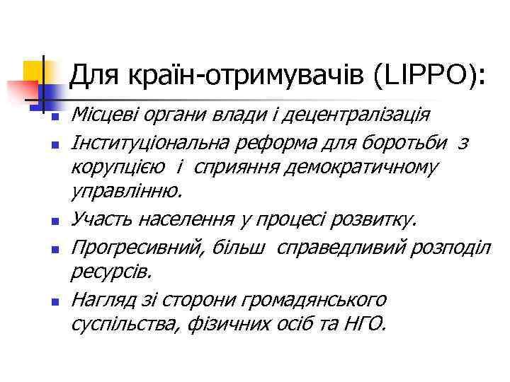 Для країн-отримувачів (LIPPO): n n n Місцеві органи влади і децентралізація Інституціональна реформа для