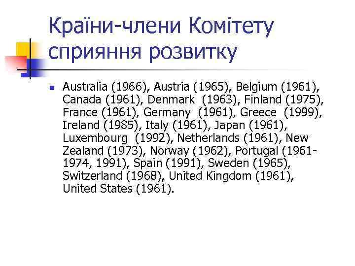 Країни-члени Комітету сприяння розвитку n Australia (1966), Austria (1965), Belgium (1961), Canada (1961), Denmark