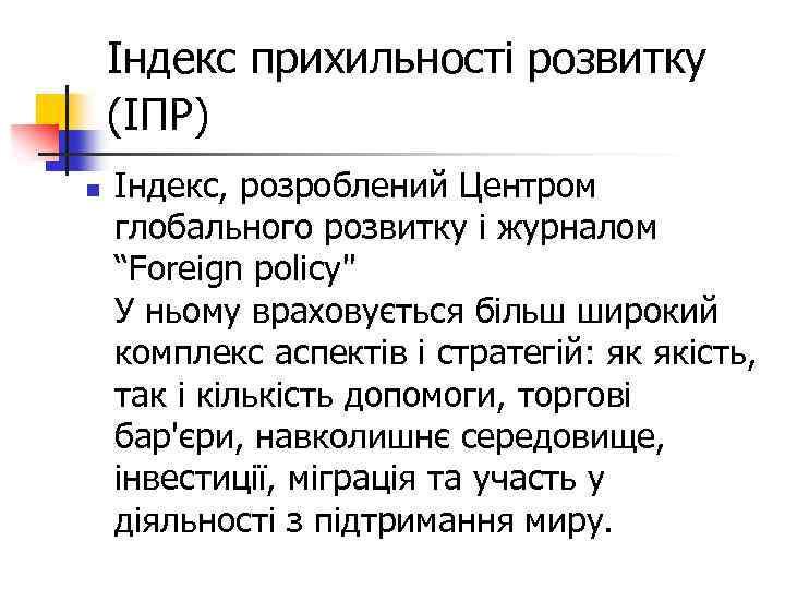 """Індекс прихильності розвитку (ІПР) n Індекс, розроблений Центром глобального розвитку і журналом """"Foreign policy"""