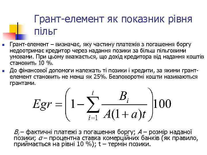 Грант-елемент як показник рівня пільг n n Грант-елемент – визначає, яку частину платежів з