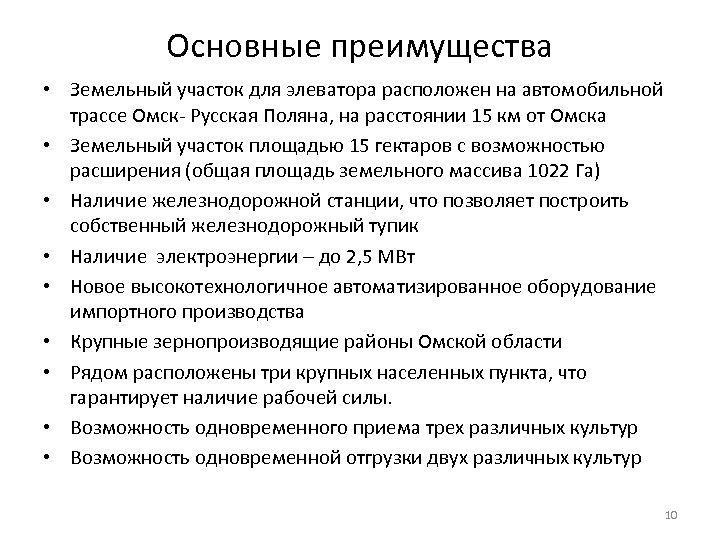 Элеватор русская поляна куплю фольксваген транспортер в донецке