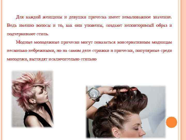 Для каждой женщины и девушки прическа имеет немаловажное значение. Ведь именно волосы и то,