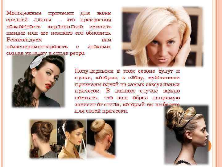 Молодежные прически для волос средней длины – это прекрасная возможность кардинально сменить имидж или