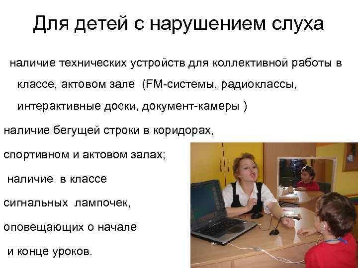 Для детей с нарушением слуха наличие технических устройств для коллективной работы в классе, актовом