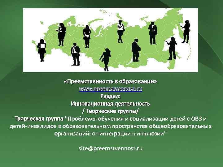 «Преемственность в образовании» www. preemstvennost. ru Раздел: Инновационная деятельность / Творческие группы/ Творческая