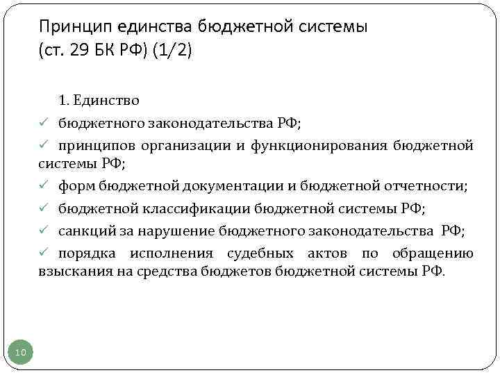 Принцип единства бюджетной системы (ст. 29 БК РФ) (1/2) 1. Единство ü бюджетного законодательства