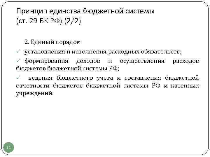 Принцип единства бюджетной системы (ст. 29 БК РФ) (2/2) 2. Единый порядок ü установления