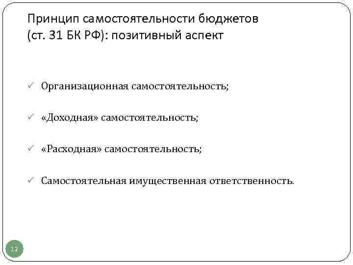 Принцип самостоятельности бюджетов (ст. 31 БК РФ): позитивный аспект ü Организационная самостоятельность; ü «Доходная»