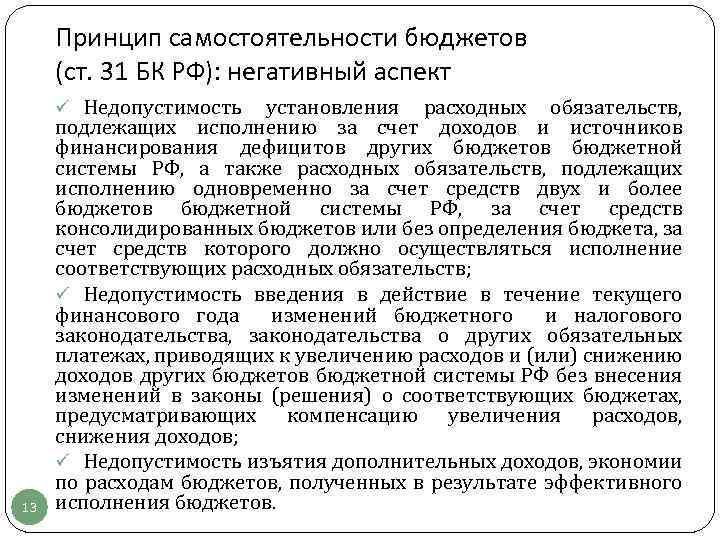 Принцип самостоятельности бюджетов (ст. 31 БК РФ): негативный аспект ü Недопустимость 13 установления расходных