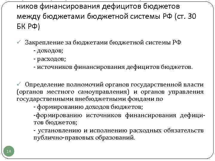 ников финансирования дефицитов бюджетов между бюджетами бюджетной системы РФ (ст. 30 БК РФ) ü