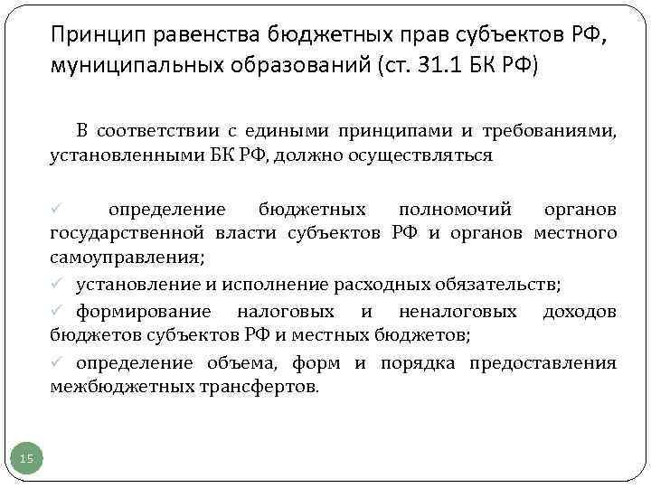 Принцип равенства бюджетных прав субъектов РФ, муниципальных образований (ст. 31. 1 БК РФ) В