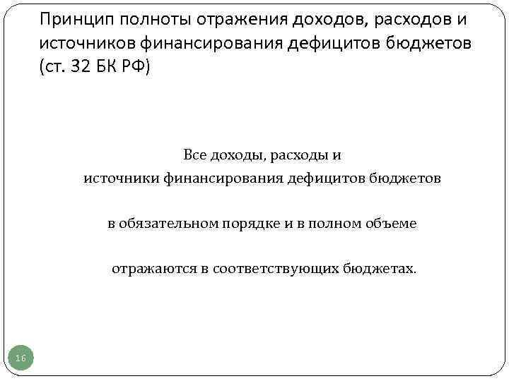 Принцип полноты отражения доходов, расходов и источников финансирования дефицитов бюджетов (ст. 32 БК РФ)