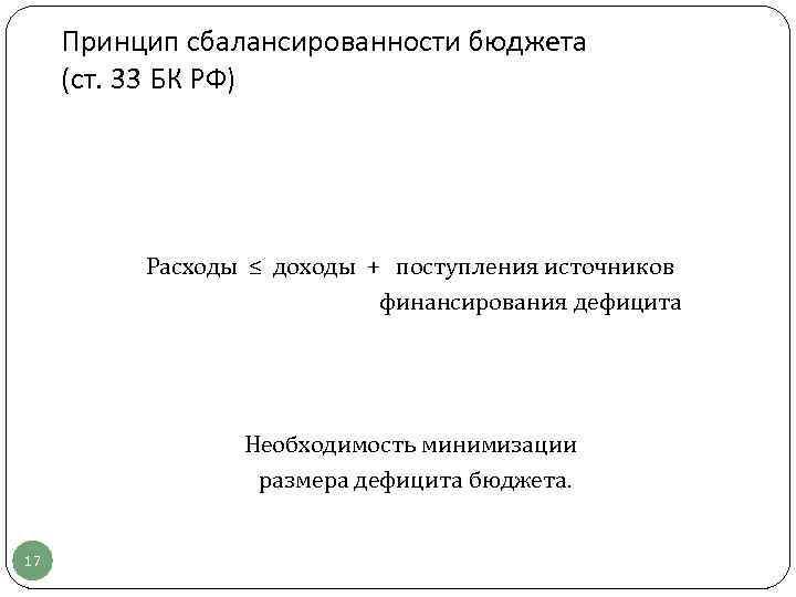 Принцип сбалансированности бюджета (ст. 33 БК РФ) Расходы ≤ доходы + поступления источников финансирования