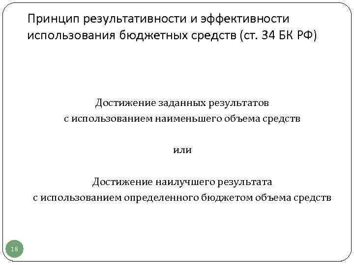 Принцип результативности и эффективности использования бюджетных средств (ст. 34 БК РФ) Достижение заданных результатов