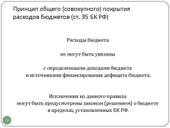Принцип общего (совокупного) покрытия расходов бюджетов (ст. 35 БК РФ) Расходы бюджета не могут
