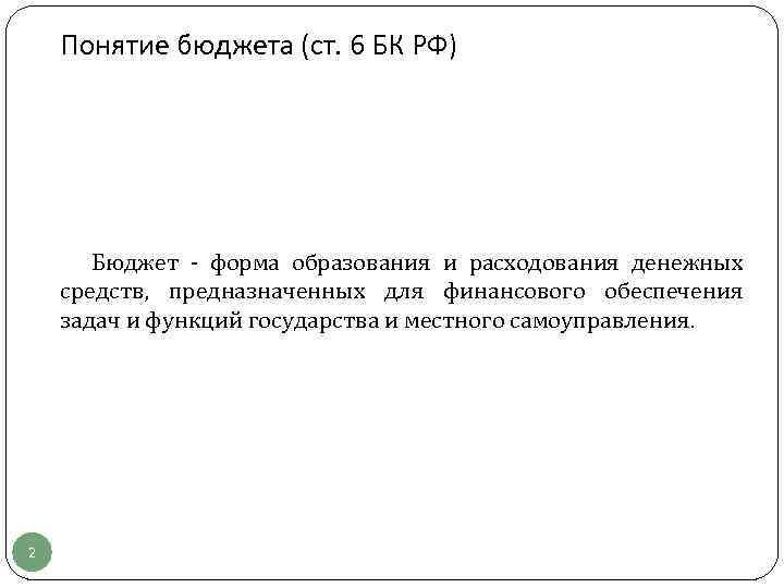 Понятие бюджета (ст. 6 БК РФ) Бюджет - форма образования и расходования денежных средств,