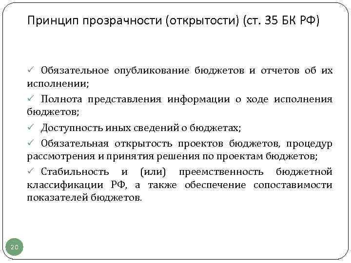 Принцип прозрачности (открытости) (ст. 35 БК РФ) ü Обязательное опубликование бюджетов и отчетов об