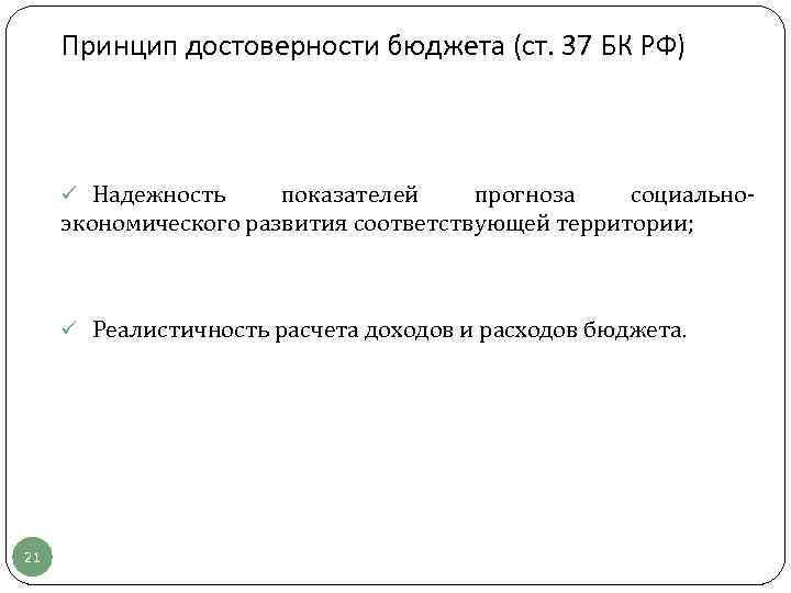 Принцип достоверности бюджета (ст. 37 БК РФ) ü Надежность показателей прогноза социальноэкономического развития соответствующей