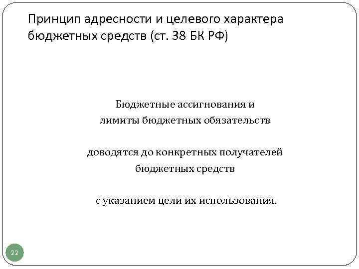 Принцип адресности и целевого характера бюджетных средств (ст. 38 БК РФ) Бюджетные ассигнования и