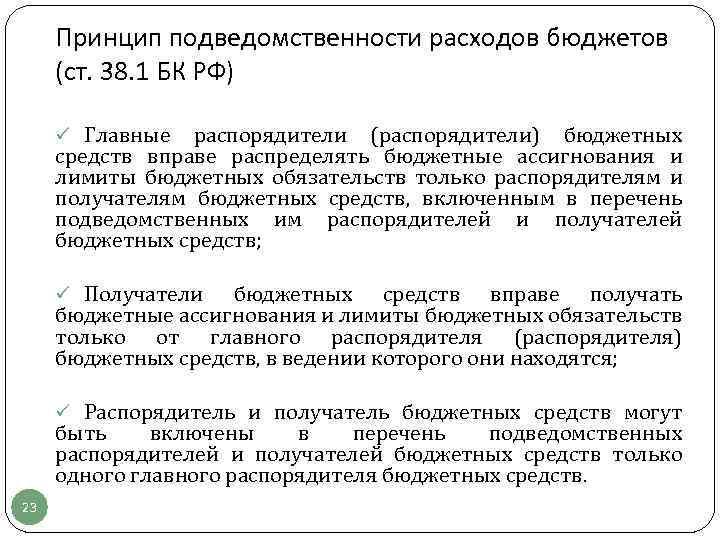 Принцип подведомственности расходов бюджетов (ст. 38. 1 БК РФ) ü Главные распорядители (распорядители) бюджетных