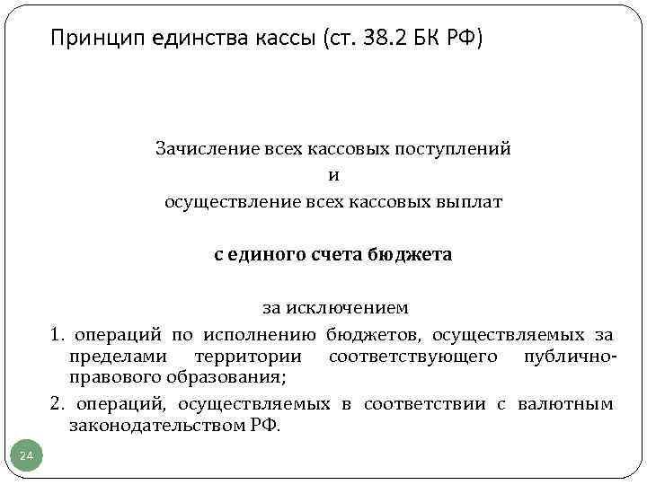 Принцип единства кассы (ст. 38. 2 БК РФ) Зачисление всех кассовых поступлений и осуществление