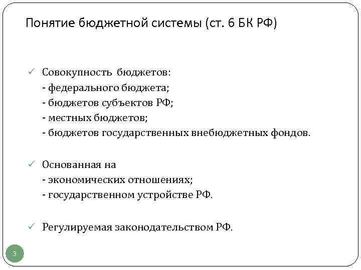 Понятие бюджетной системы (ст. 6 БК РФ) ü Совокупность бюджетов: - федерального бюджета; -