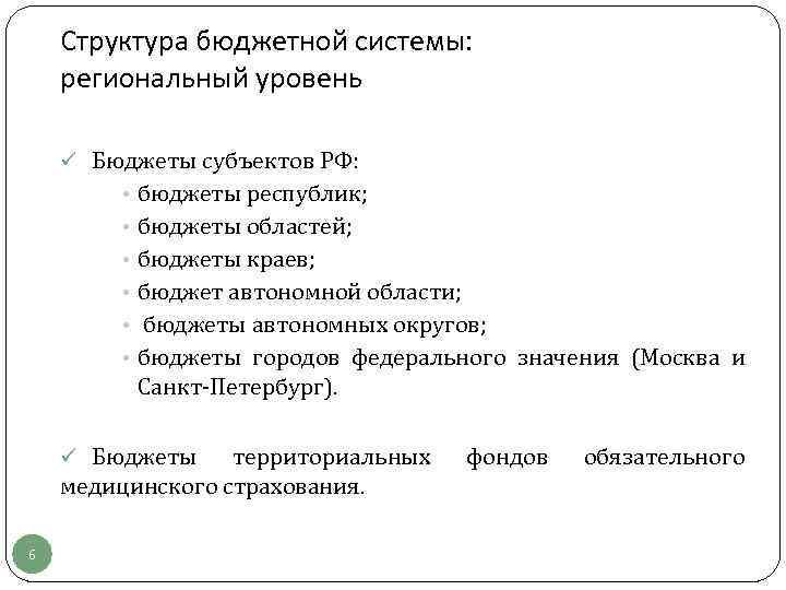 Структура бюджетной системы: региональный уровень ü Бюджеты субъектов РФ: • бюджеты республик; • бюджеты