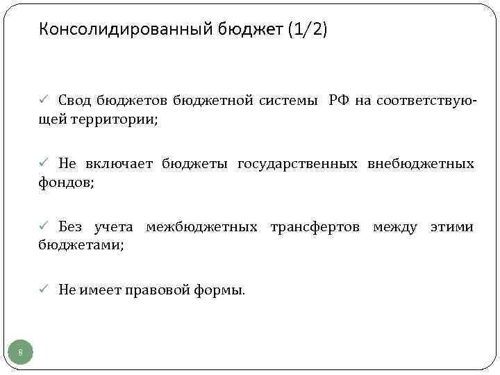 Консолидированный бюджет (1/2) ü Свод бюджетов бюджетной системы РФ на соответствую- щей территории; ü