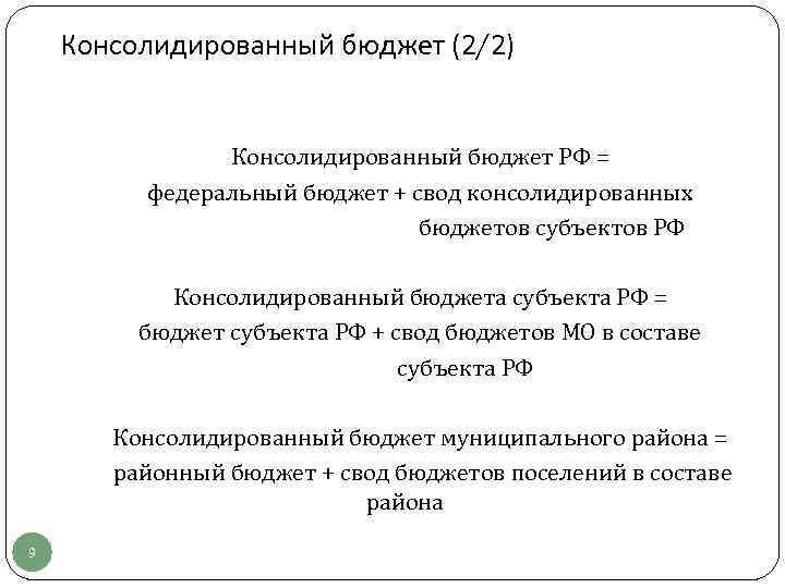Консолидированный бюджет (2/2) Консолидированный бюджет РФ = федеральный бюджет + свод консолидированных бюджетов субъектов