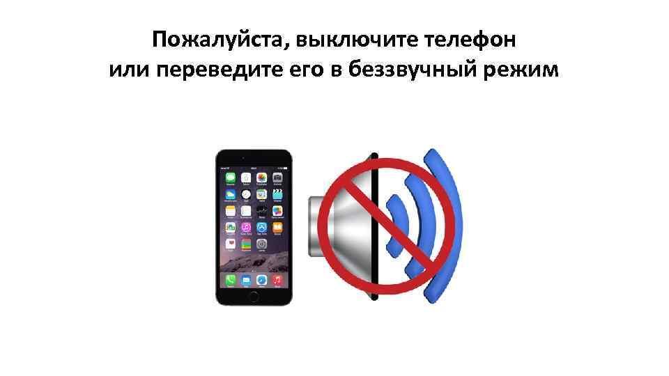картинка переведите телефон в беззвучный режим это