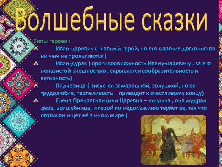 Типы героев : Иван-царевич ( главный герой, но его царские достоинства ни чем не
