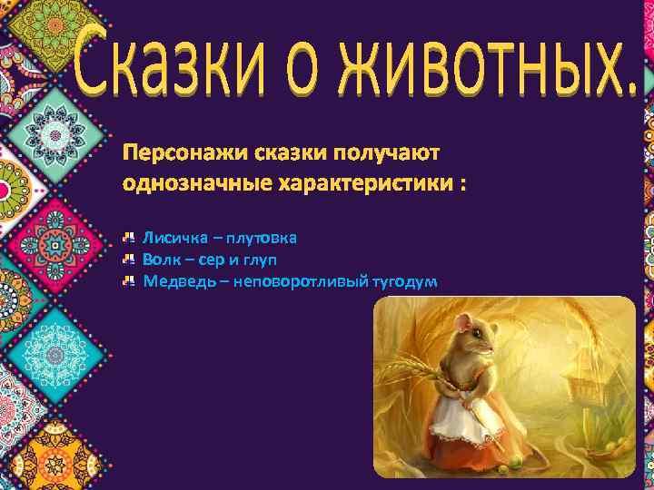 Персонажи сказки получают однозначные характеристики : Лисичка – плутовка Волк – сер и глуп