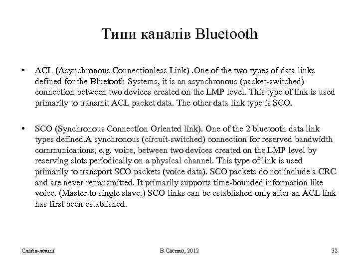 Типи каналів Bluetooth • ACL (Asynchronous Connectionless Link). One of the two types of