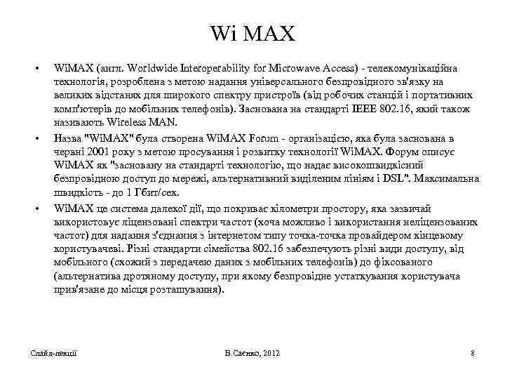 Wi MAX • • • Wi. MAX (англ. Worldwide Interoperability for Microwave Access) -