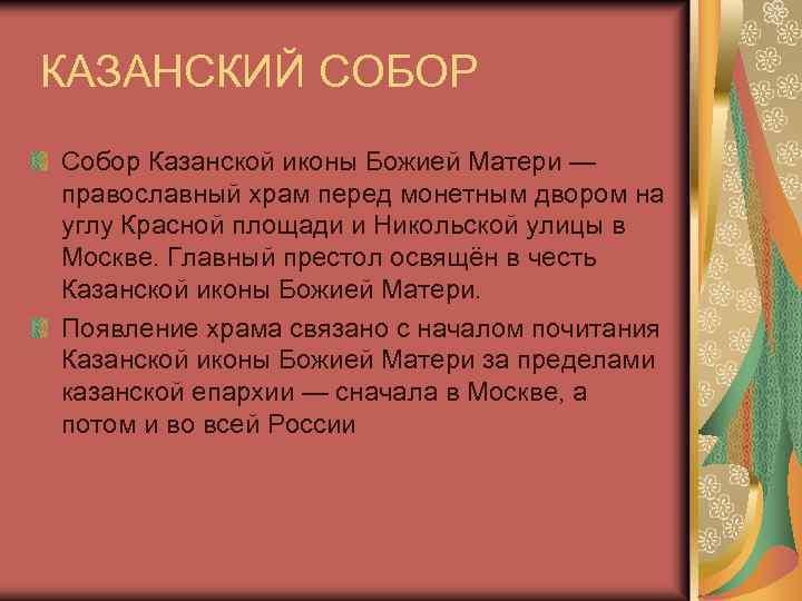 КАЗАНСКИЙ СОБОР Собор Казанской иконы Божией Матери — православный храм перед монетным двором на