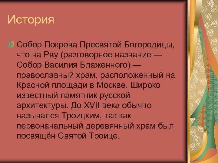 История Собор Покрова Пресвятой Богородицы, что на Рву (разговорное название — Собор Василия Блаженного)