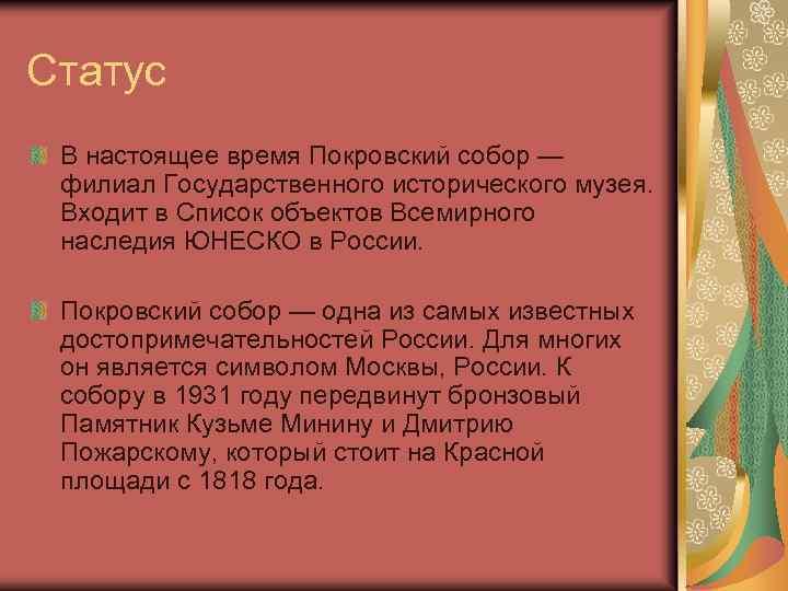 Статус В настоящее время Покровский собор — филиал Государственного исторического музея. Входит в Список