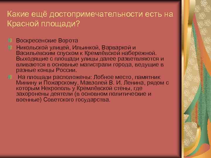 Какие ещё достопримечательности есть на Красной площади? Воскресенские Ворота Никольской улицей, Ильинкой, Варваркой и