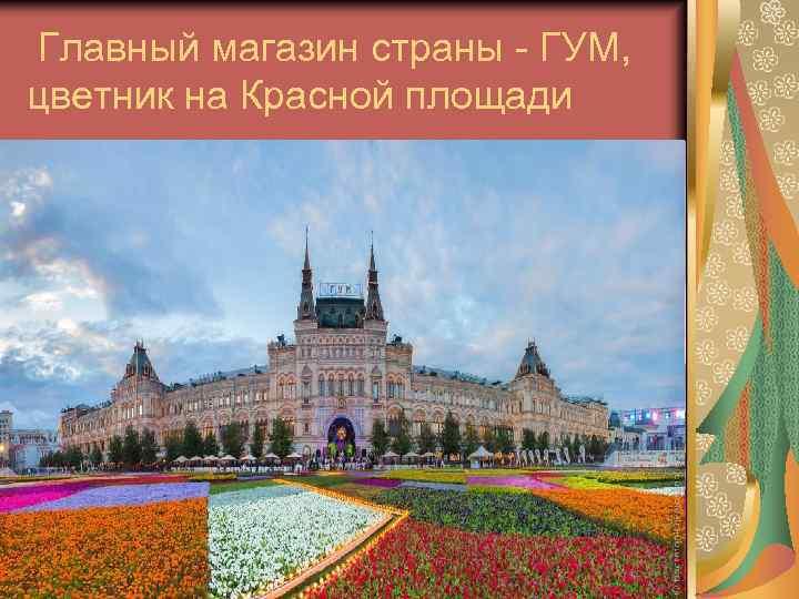 Главный магазин страны - ГУМ, цветник на Красной площади