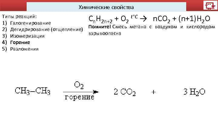 Химические свойства Типы реакций: Cn. H 2 n+2 + O 2 t°С → n.
