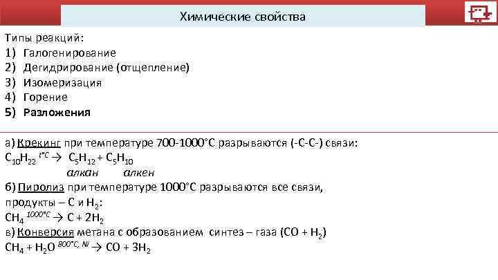 Химические свойства Типы реакций: 1) Галогенирование 2) Дегидрирование (отщепление) 3) Изомеризация 4) Горение 5)
