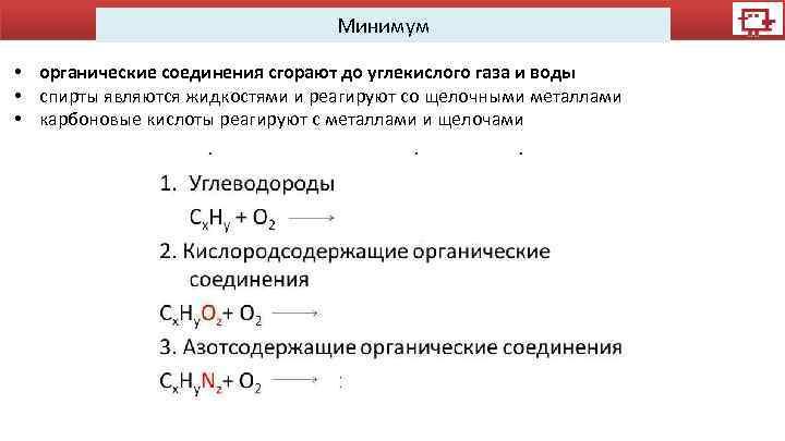 Минимум • органические соединения сгорают до углекислого газа и воды • спирты являются жидкостями