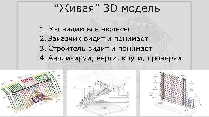"""""""Живая"""" 3 D модель 1. Мы видим все нюансы 2. Заказчик видит и понимает"""