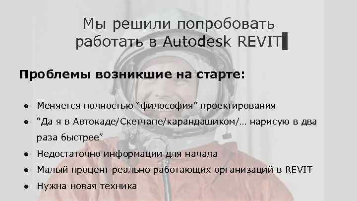 Мы решили попробовать работать в Autodesk REVIT Проблемы возникшие на старте: ● Меняется полностью