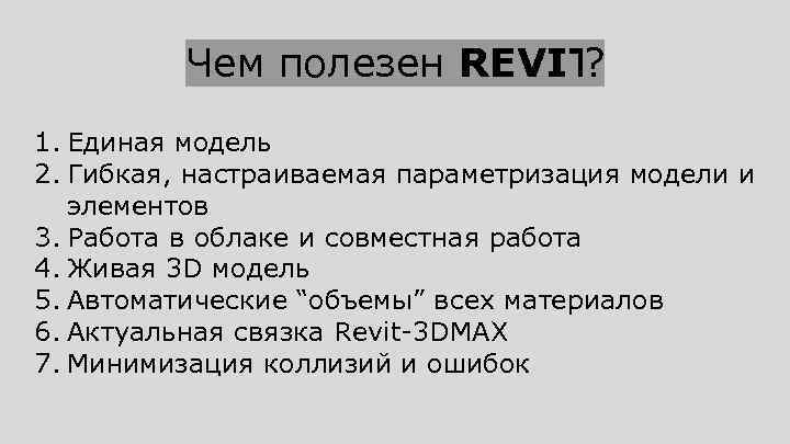 Чем полезен REVIT ? 1. Единая модель 2. Гибкая, настраиваемая параметризация модели и элементов