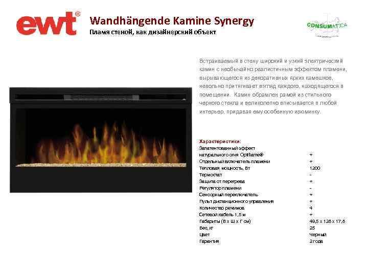 Wandhängende Kamine Synergy Пламя стеной, как дизайнерский объект Встраиваемый в стену широкий и узкий