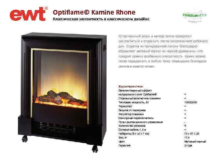 Optiflame© Kamine Rhone Классическая элегантность в классическом дизайне Естественный огонь и мягкое тепло позволяют